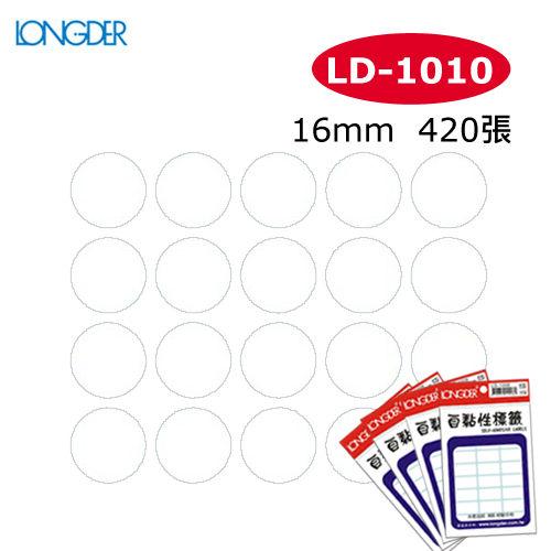 【西瓜籽】龍德 自黏性標籤 LD-1010(白色) 16mm(420張/包)