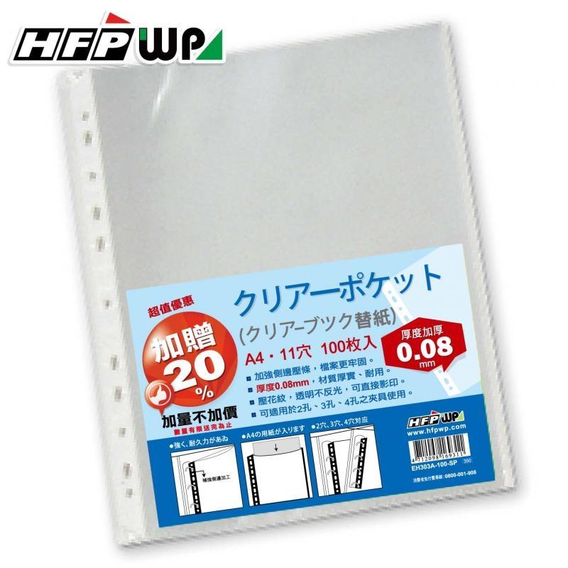 [加贈20%] HFPWP 11孔透明資料袋/內頁袋(100入)加厚 0.08mm 環保材質 台灣製 EH303A-100-SP