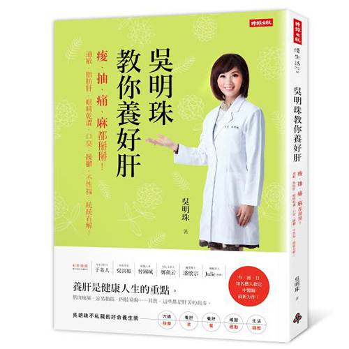 《吳明珠教你養好肝:痠、抽、痛、麻都掰掰!過敏、脂肪肝、眼睛乾澀、不性福…統統有解!》