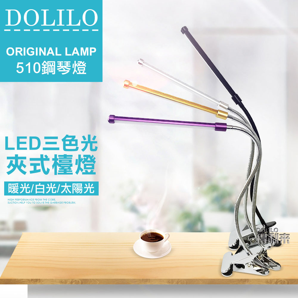 LED夾式檯燈長管三色切換E1-004白光暖光太陽光6W露營閱讀床頭燈鋼琴燈
