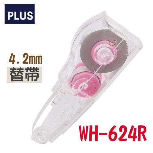 【西瓜籽】(10入)普樂士 PLUS Q凍智慧滾輪修正帶替帶 4.2mm*6m WH-624R (內帶)