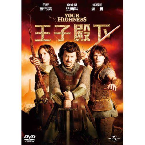 (環球)王子殿下 DVD