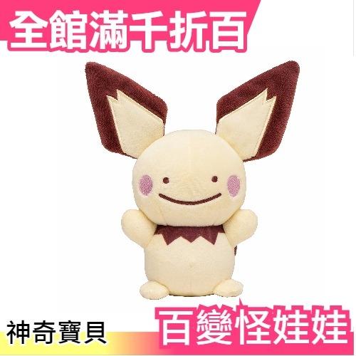小福部屋皮丘日本百變怪系列寶可夢娃娃神奇寶貝口袋妖怪生日禮物新品上架