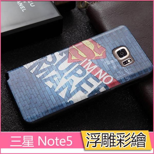3D浮雕彩繪三星GALAXY Note5手機殼立體浮雕N9200防摔全包軟殼保護套卡通塗鴉包邊麥麥3C