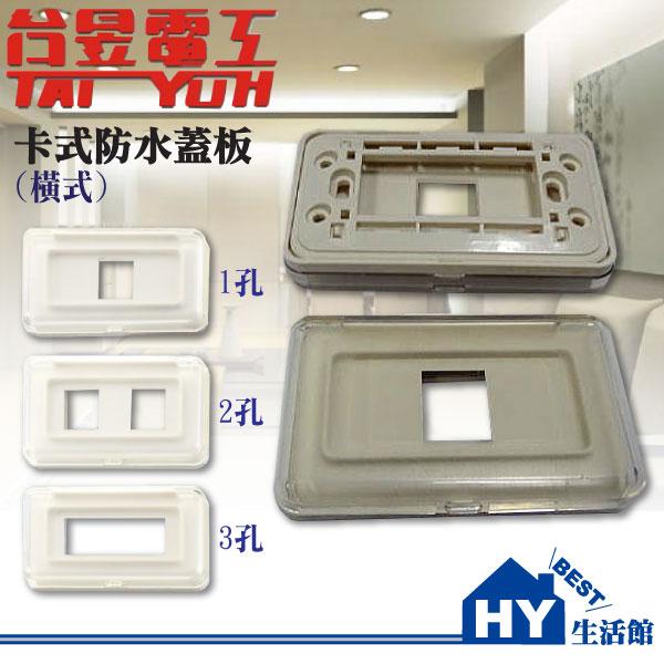 《HY生活館》防水蓋板 橫式防滴蓋板 台昱電工防滴蓋板可選一、二、三孔 三種規格