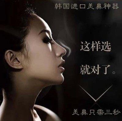 Love Shop韓國流行3D美鼻神器鼻樑增高器瘦鼻隱形美鼻俏鼻內附三組尺寸鼻翼縮小免開刀
