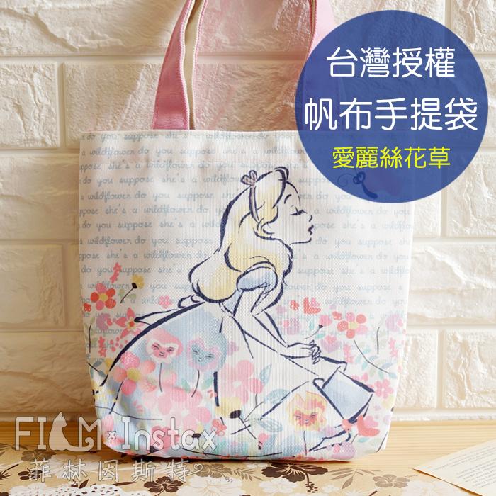 菲林因斯特愛麗絲花草帆布手提袋台灣授權Disney迪士尼愛麗絲夢遊仙境便當袋