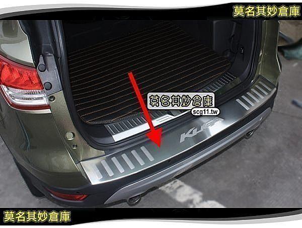 KS020 莫名其妙倉庫【後保踏板KUGA】2013 Ford 福特 The All New KUGA 配件空力套件無限款