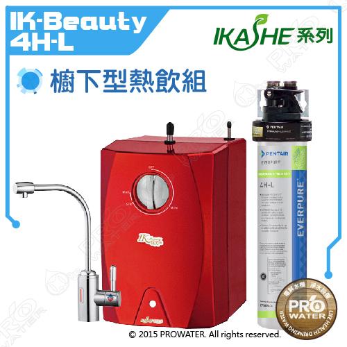 ★GUNG DAI宮黛★ IK-Beauty玩美機 櫥下型熱飲組 雙溫飲水機 (紅色)★水達人 熱飲機 開水機
