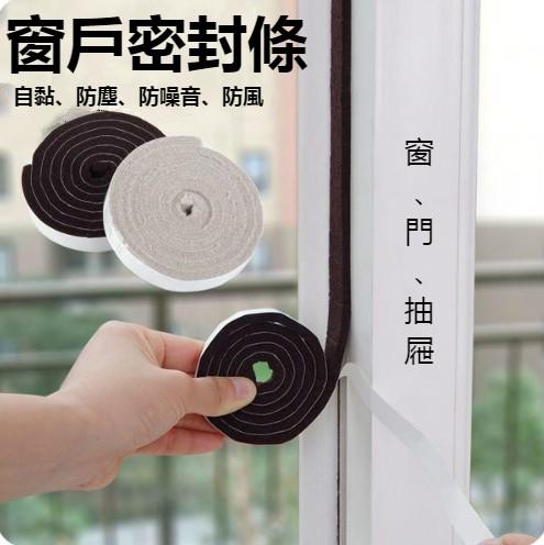 【400cm】窗戶隔音密封貼 防塵防風防噪音門窗縫隙密封條 氣密條【H81026】隔音條 防音條 4個裝