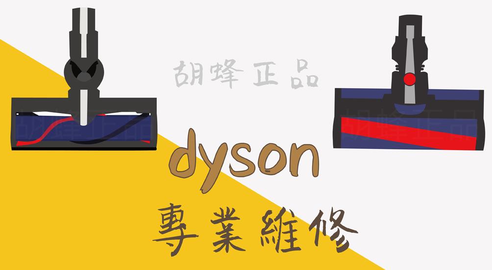 ㊣胡蜂正品㊣ DYSON 維修賣場 平輸 日本 美國 V6 DC74 DC62 DC59 DC44