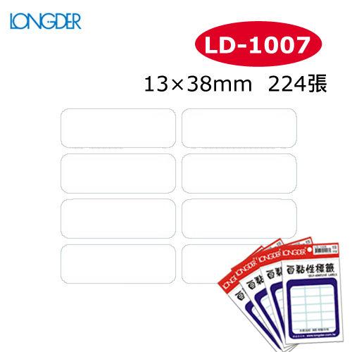 【西瓜籽】龍德 自黏性標籤 LD-1007(白色) 13×38mm(224張/包)