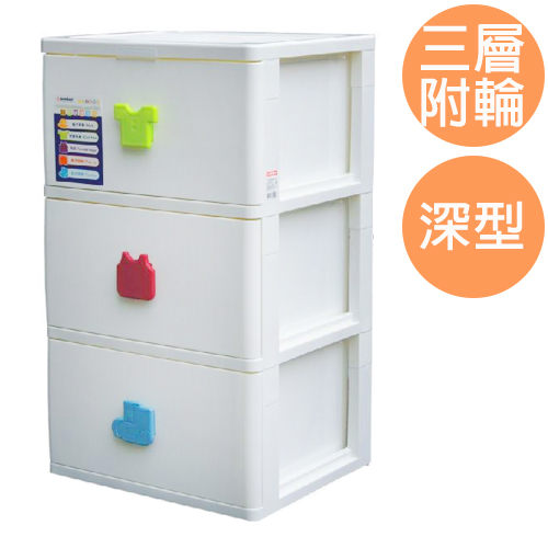 生活大買家免運SP930特大EQ深型三層收納櫃附輪加大三層櫃收納櫃置物櫃整理箱