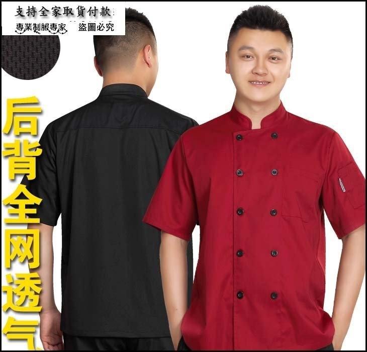 小熊居家夏季廚師短袖服裝餐飲酒店廚房後背透氣網工作服廚師長廚房衣服