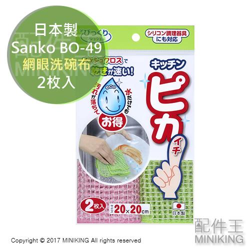 配件王日本製Sanko BO-49網眼洗碗布海綿菜瓜布清潔網狀布2枚入廚房必備