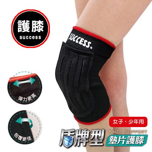 成功 盾牌型墊片護膝 護具(女子、少年用)