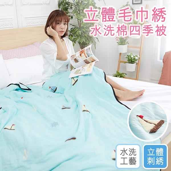 涼被 韓版立體毛巾繡 舒柔棉四季被 空調被【帆船藍】(150X200cm) 雙人可用