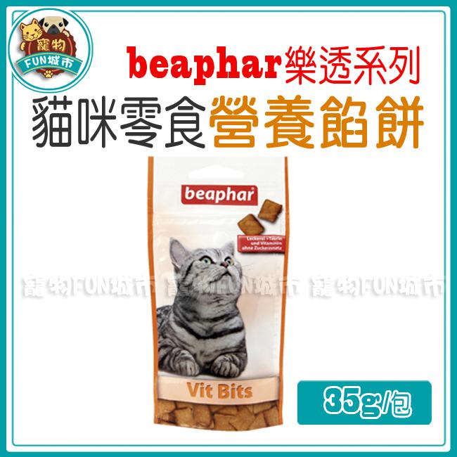 寵物FUN城市*beaphar樂透-貓咪零食營養餡餅35g貓咪點心寵物零食