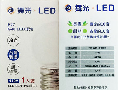【燈王】《小夜燈專用LED燈泡》E27燈頭 0.4W燈泡 (暖白) (易碎品需自取)☆LED-E27-0.4WL