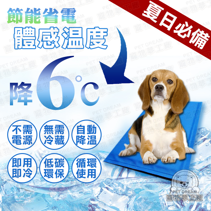 冰墊M號貓狗冰墊人寵降溫筆電散熱涼墊寵物冰墊降溫散熱狗窩貓床夏季涼感寵物用品