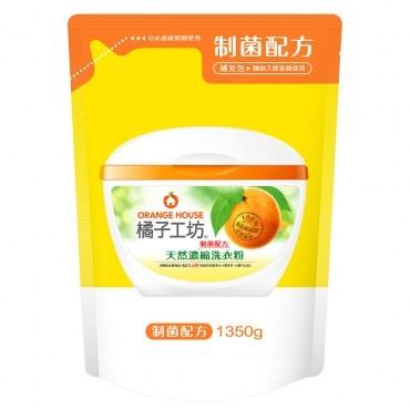 橘子工坊衣物類洗衣粉-制菌活力補充包1350g*6包箱