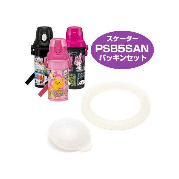 [霜兔小舖]日本製 SKATER 480ML 直飲式水壺替換零件 矽膠 防漏膠圈膠墊組 防漏膠條