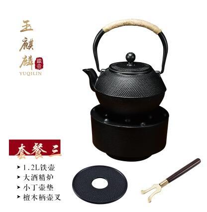 入門級琺瑯內壁鑄鐵茶壺防銹煮茶燒水壺茶道1.2升小粒子配酒精爐