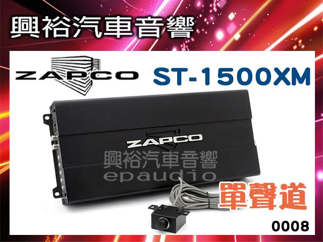 【ZAPCO】ST-1500XM  單聲道擴大機 *公司貨