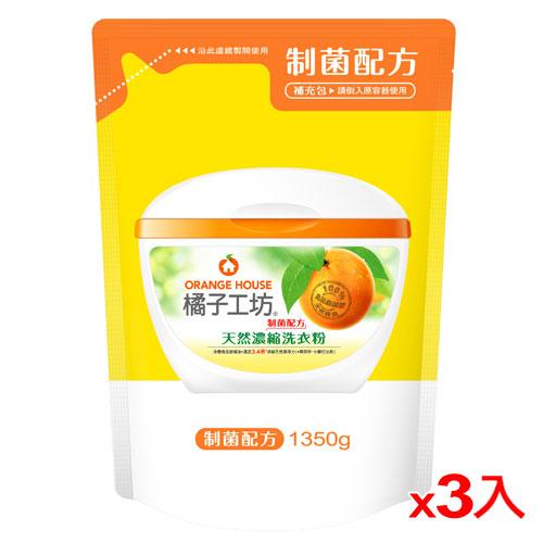 橘子工坊天然制菌濃縮洗衣粉補充包1350g*3箱愛買