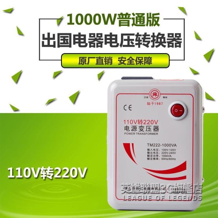 變壓器110v轉220v電壓轉換器 500W IGO