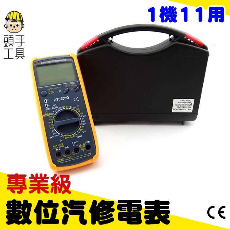 頭手工具專業汽車電表直流交流電壓溫度占空比引擎轉速藍背光電阻值二極體導通蜂鳴
