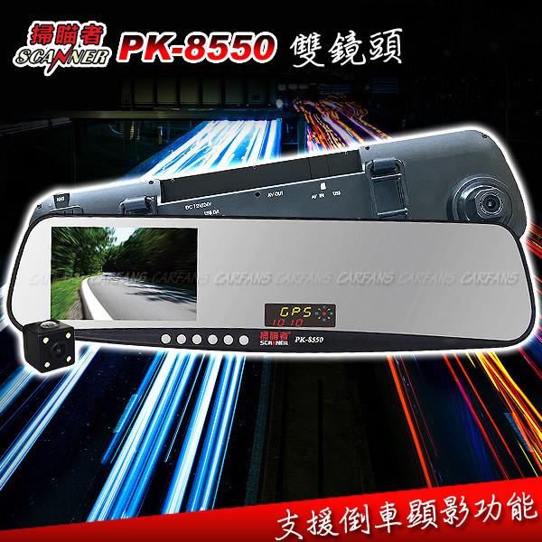 愛車族購物網掃瞄者PK-8550 SONY感光元件後視鏡型前後雙鏡頭GPS測速預警行車記錄器16G記憶卡