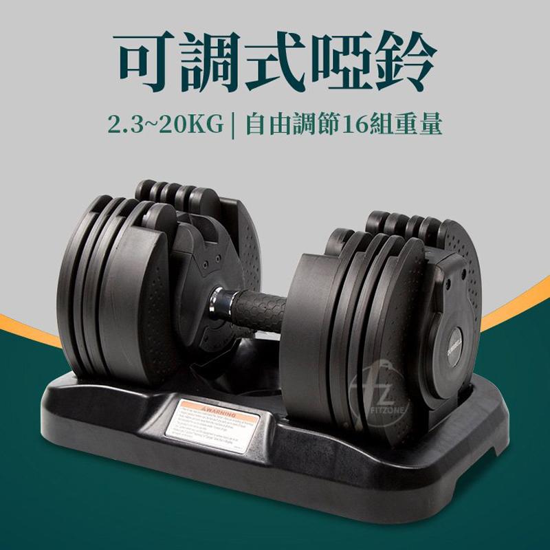 快速調整型啞鈴20公斤(槓心調整款)(16段重量/45LB/20kg/可調式啞鈴/健身/重訓/舉重/槓片/45磅)