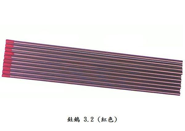 焊接五金網-氬焊用紅色釷鎢棒3.2