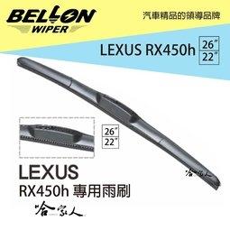 BELLON LEXUS RX 450h雨刷免運贈雨刷精lexus原廠專用雨刷22吋26吋雨刷哈家人