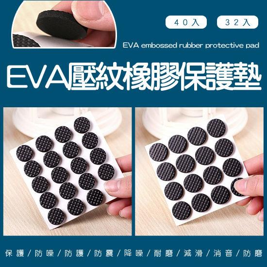 生活家精品M164 EVA壓紋橡膠保護墊小桌椅噪音防護防震降噪耐磨減滑消音地板