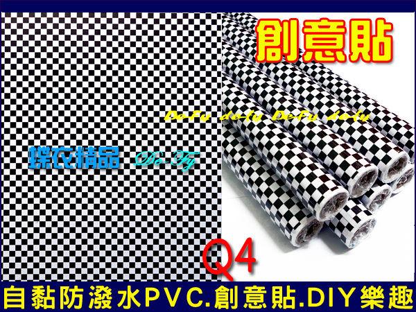 De-Fy蝶衣精品Q4-1馬賽克賽車格45x200cm防潑水PVC自黏壁紙壁貼窗貼牆貼Diy創意貼