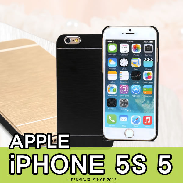 E68精品館 APPLE iPHONE5S IPHONE5 金屬 拉絲 硬殼 背蓋 保護殼 手機殼 髮絲紋