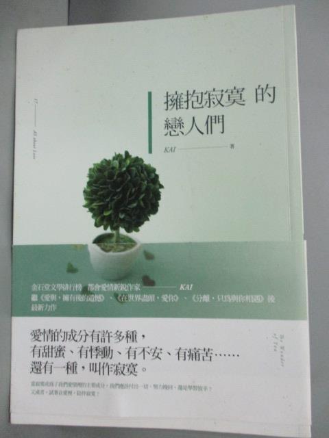 【書寶二手書T1/一般小說_GML】擁抱寂寞的戀人們_Kai