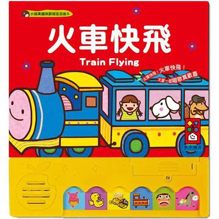 兒童有聲書-有聲繪本~火車快飛歡唱繪本~幼兒書~EMMA商城