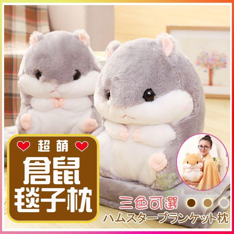 可愛多色 超柔倉鼠抱枕 毯子 絨毛玩偶 娃娃 空調毯 抱枕毯 公仔 益智玩具 巴克球 腰靠