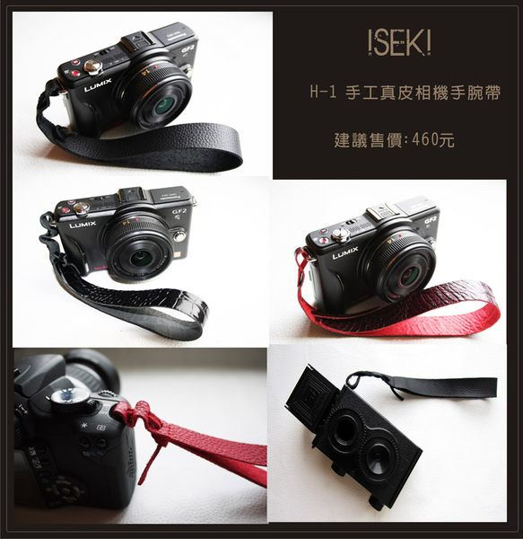 ISEKI H-1日本手工 真皮相機 手腕帶,適用:M4/3類單眼及單眼相機GF7/LX100/J5/EM1/EP5/A7/LEICA/LOMO