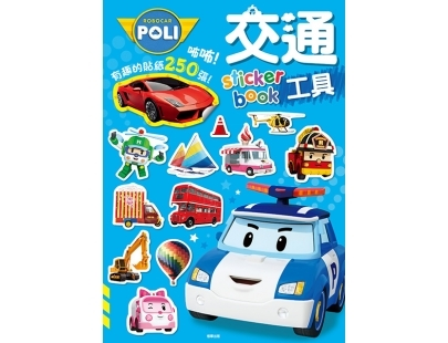 波力交通工具sticker book PL024A根華購潮8 POLI救援小英雄