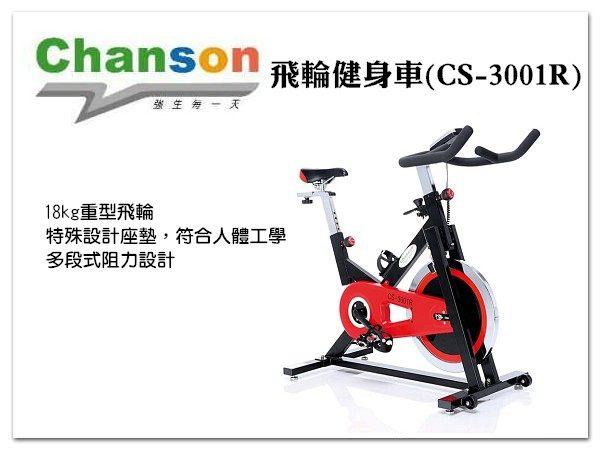 【1313健康館】強生 CHANSON CS-3001R飛輪有氧健身車 / CS-3001競速飛輪