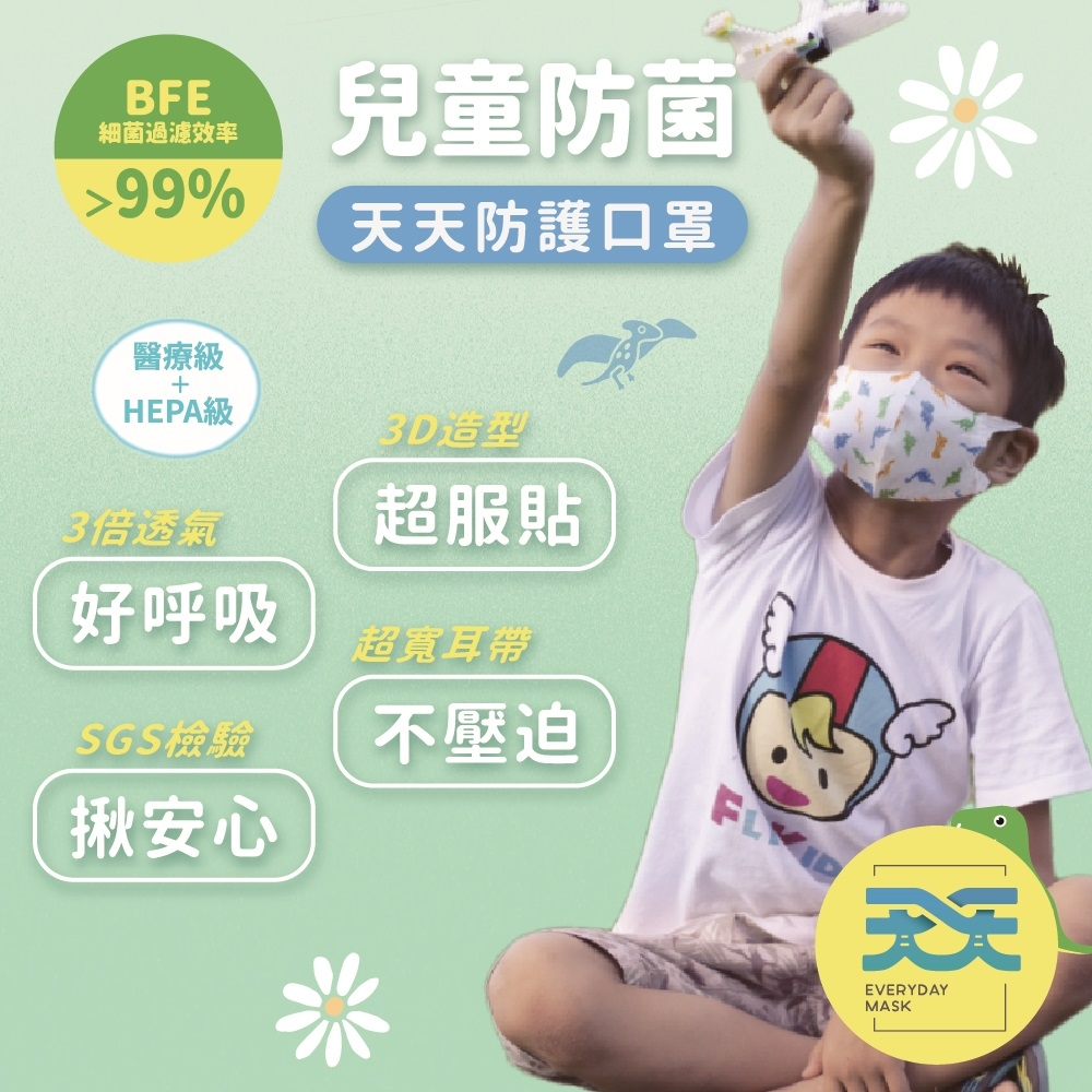 天天 兒童防菌醫用口罩 每盒50入 1盒販售