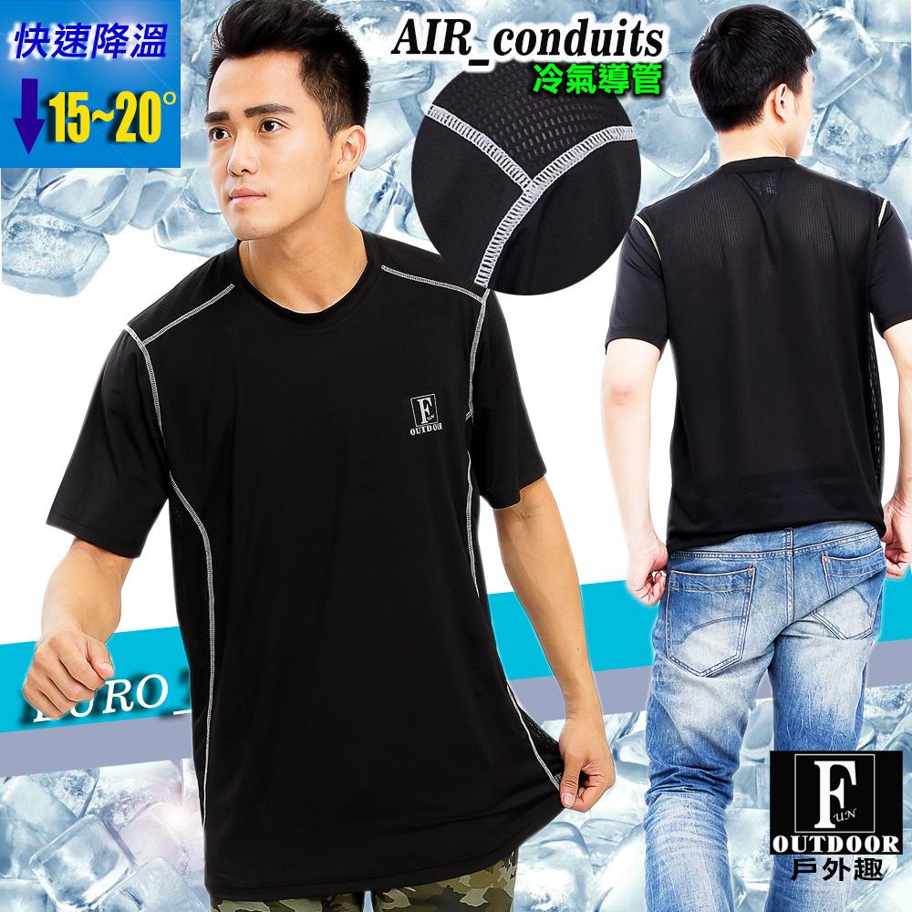 排汗衣短袖黑灰-男款涼感科技吸溼排汗彈性異材質拼接機能速乾短袖上衣D1601戶外趣