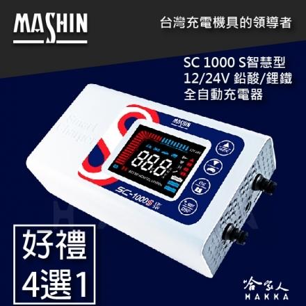 麻新電子 終極旗艦 SC 1000S 12V 24V 全自動 電池 充電器 汽車 機車 卡車 鋰鐵 1000