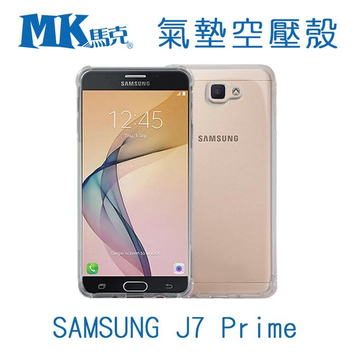 【MK馬克】三星 Samsung J7 Prime 防摔氣墊空壓保護殼 手機殼 空壓殼 氣墊殼 防摔殼 保護套 J7P