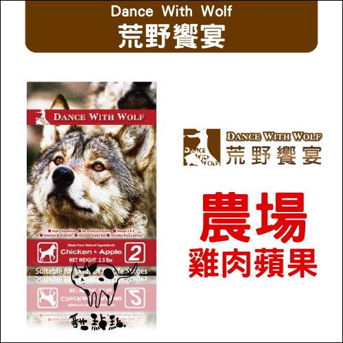 貓點點寵舖:Dance with wolf荒野饗宴之與狼共舞無穀犬糧農場雞肉蘋果2.5磅480元