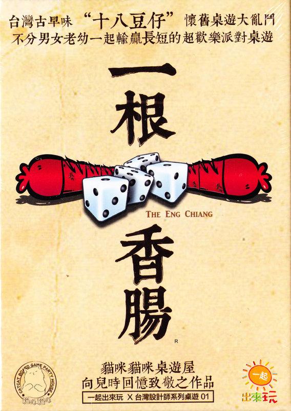 一起出來玩一根香腸-中文正版桌遊台灣益智遊戲交換禮物過年樂齡老人中壢可樂農莊